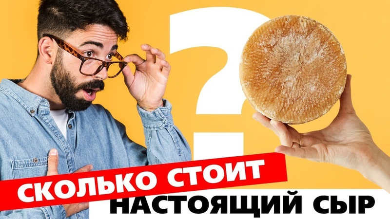Новости Новый ютуб канал Ретроградный меркурий Сколько стоит настоящий сыр Революция вкуса