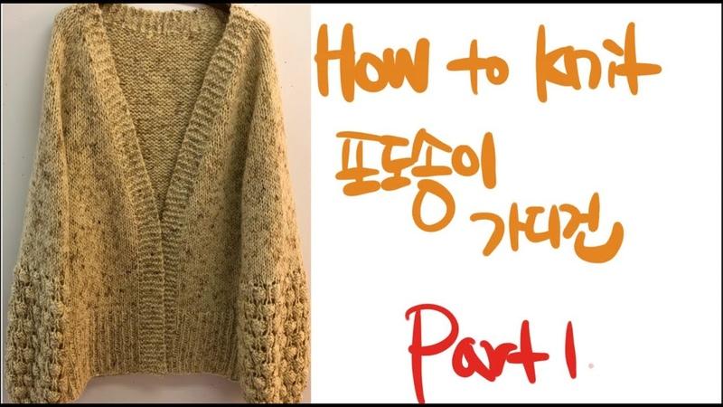 대바늘 뜨개질. How to knit. 포도송이 가디건 뜨기. Part 1.
