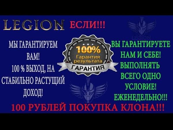 КАК ИЗ 1000 РУБ ЗАРАБОТАТЬ 443 300 ЗА МЕСЯЦ LEGION ПРЕИМУЩЕСТВА И СТРАТЕГИЯ ВХОДА