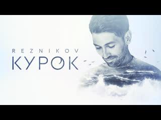 Андрей Резников - Курок (Lyric Video)