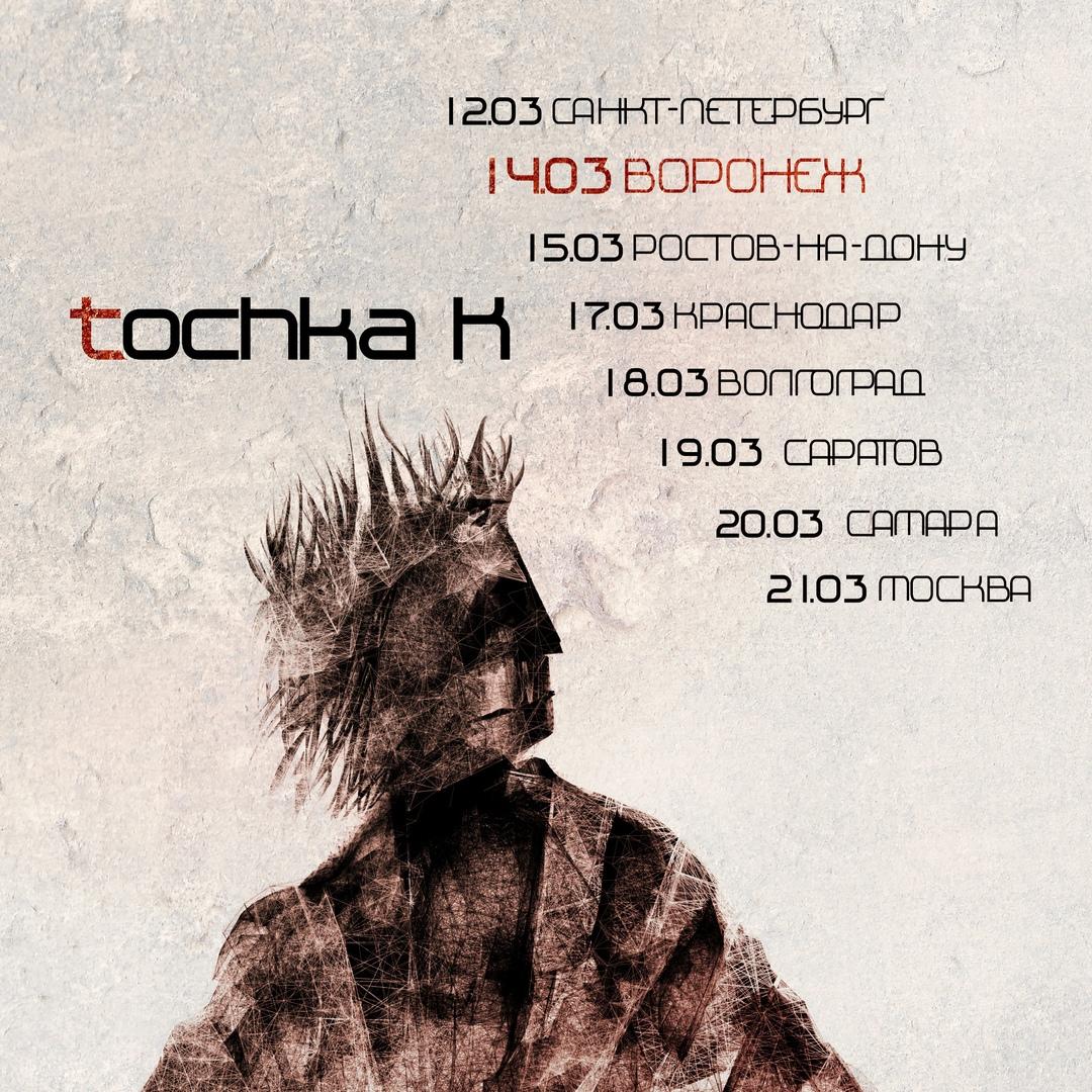 Афиша Воронеж 14 марта // TOCHKA k // НИГИЛИСТ
