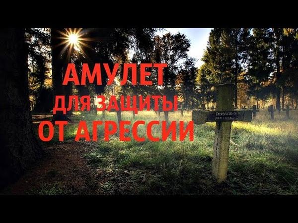Амулет для защиты от агрессии Магия Мира Мертвых Медиум Василиса