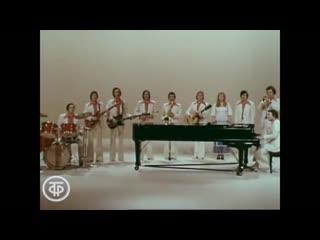 Любимые песни - ВИА Пламя (1978)