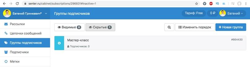 Настройка простой автоворонки продаж в ВК через чат-бот в Senler за 41 минуту, изображение №4
