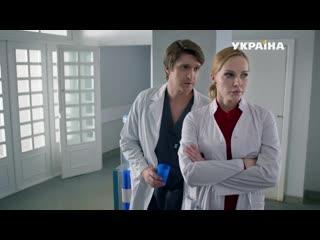 Hаша дoктop (2020) 1,2,3,4 серия из 4 HD
