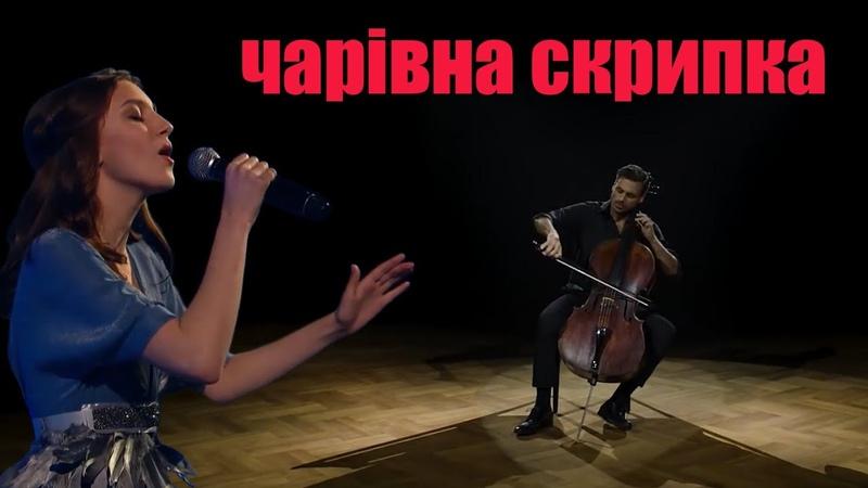 Чарівна скрипка | Александра Панкратова feat. HAUSER