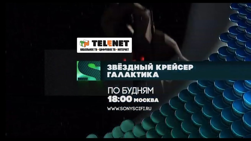 Смотрите в сети TELENET по будням в 19 00 на Sony Sci Fi Звездный крейсер Галактика 16