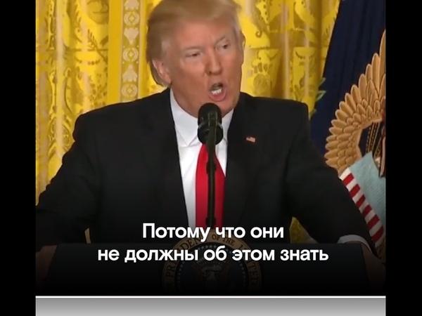 Трамп журналистам я не скажу вам что собираюсь делать с Россией