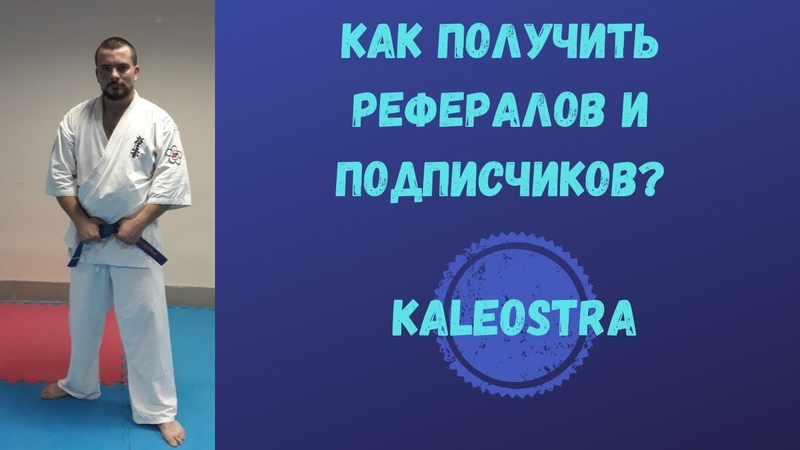 Бизнес сеть KALEOSTRA │ Как Получить Рефералов и Подписчиков