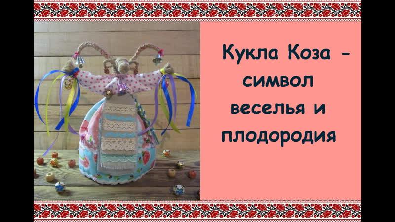 Кукла Коза символ веселья и плодородия