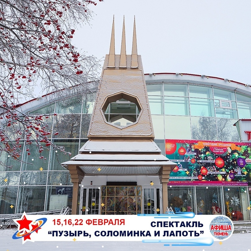 Топ мероприятий на 21 — 23 февраля, изображение №24