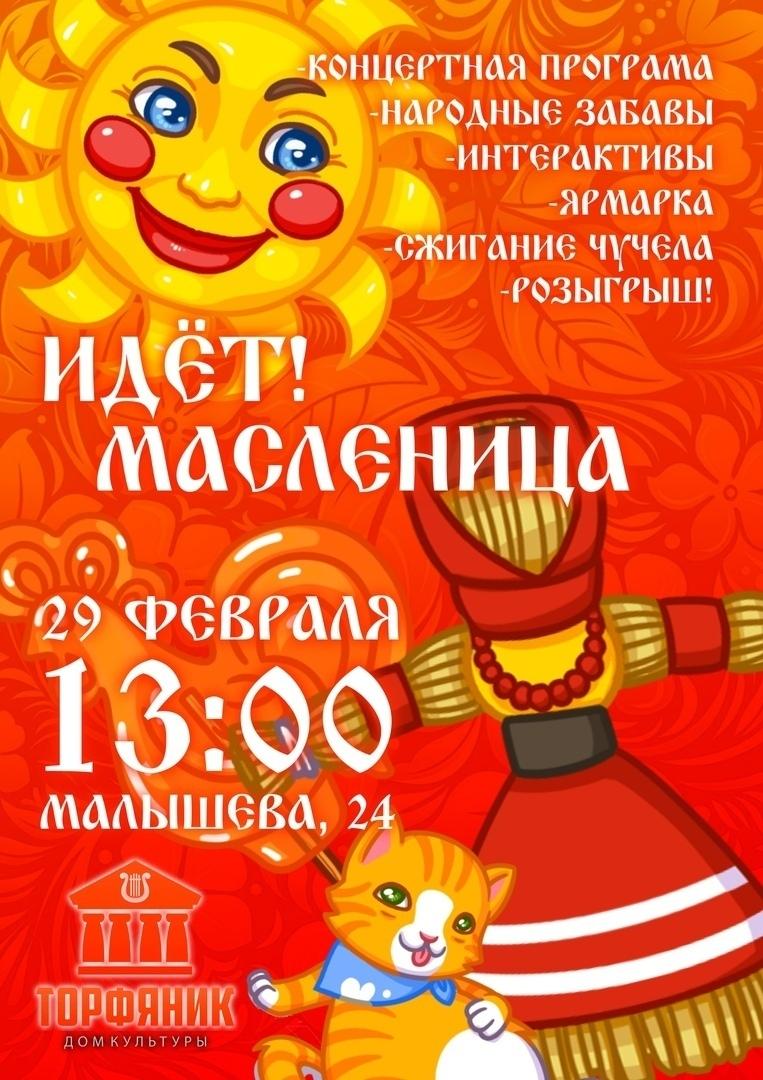 Топ мероприятий на 28 февраля — 1 марта, изображение №22