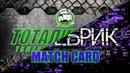WWE2K19 Universe Mode   ПОРЕБРИК 26 - ТОТАЛИЗАТОР 42 MATCH CARD.