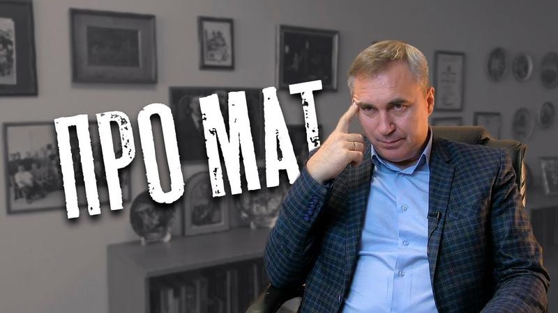 Доктор Боровских - Про мат