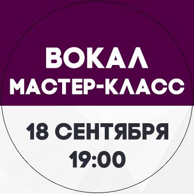Афиша Мастер-класс по ВОКАЛУ / 18 сентября