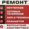 Ремонт Apple/телефонов/планшетов/ноутбуков