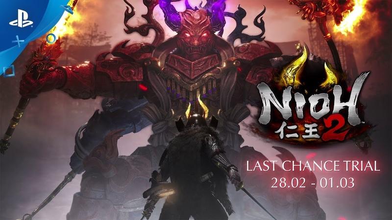 Nioh 2 Last Chance Trial Teaser Trailer PS4