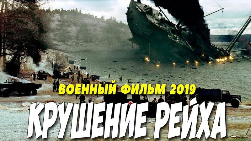 МОМЕНТАЛЬНО УДАЛЯЮТ!! Фильм 2019 ** КРУШЕНИЕ РЕЙХА ** Русские военные фильмы 2019 новинки HD 1080P