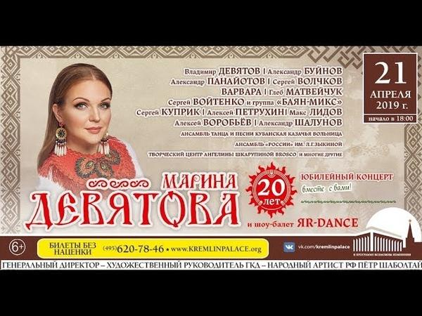 Юбилейный концерт Марины Девятовой в Государственном Кремлевском дворце 20 лет вместе с вами