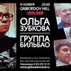 9.11.19 / ОЛЬГА ЗУБКОВА&БИЛЬБАО/ ГРИБОЕДОВ ХИЛЛ