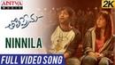 Ninnila Full Video Song Tholi Prema Video Songs Varun Tej Raashi Khanna SS Thaman