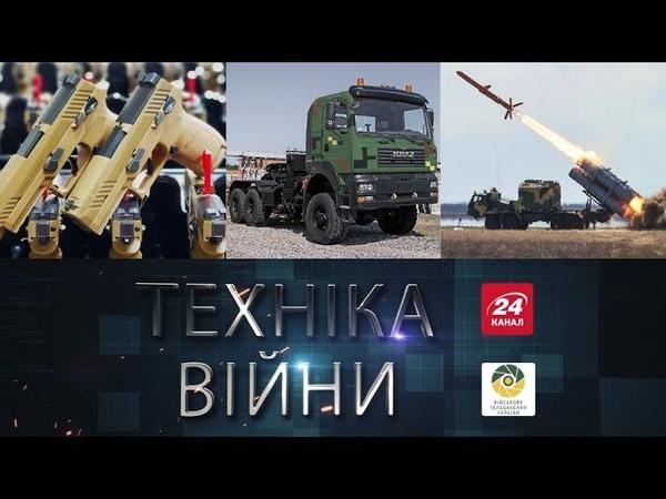 ТЕХНІКА ВІЙНИ №153 Оборонні закупівлі Novator CV Іскандер изація РФ ENG SUB