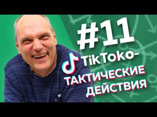 РАДОСТЬ ЗЕНИТА И ЗЛОСТЬ ГОНЧАРЕНКО// ТикТоко-Тактические действия #11
