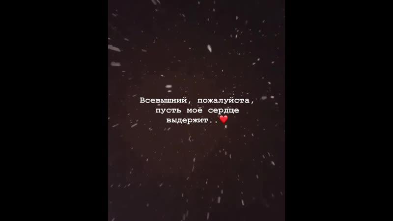 Пожалуйста _broken_heart_ ⠀ Поддержите, пожалуйста _pray_type_1_2_ - itakullah1 - уммап ( 937 X 750 ).mp4