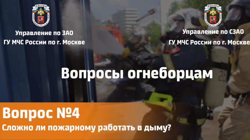 Вопрос огнеборцам (Сложно ли пожарным работать в дыму)