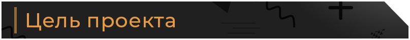 Кейс: 100 заявок в день на продажу печей для бань с помощью РСЯ, изображение №3