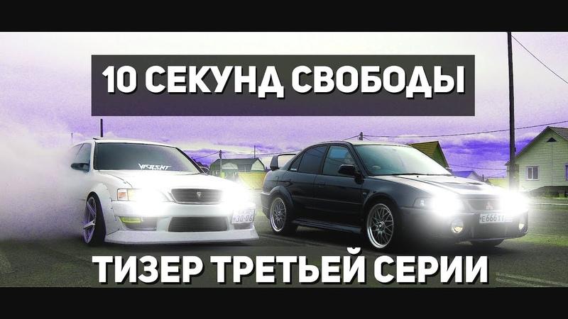 10 СЕКУНД СВОБОДЫ - ТИЗЕР ТРЕТЬЕЙ СЕРИИ!