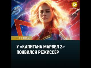 """""""Капитан Марвел 2"""" - режиссерша"""
