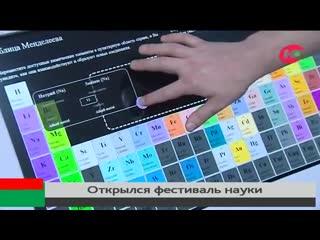 В Ханты-Мансийске открылся фестиваль науки
