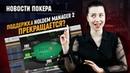 Поддержка Holdem Manager 2 прекращается, мисс PokerMatch 2020, Natural8 закрыт для игроков из СНГ