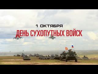Ко Дню Сухопутных войск России  2019