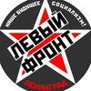 ★ЛЕВЫЙ ФРОНТ - ЛЕНИНГРАД★