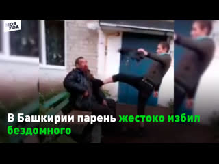 В башкирии парень жестоко избил бездомного