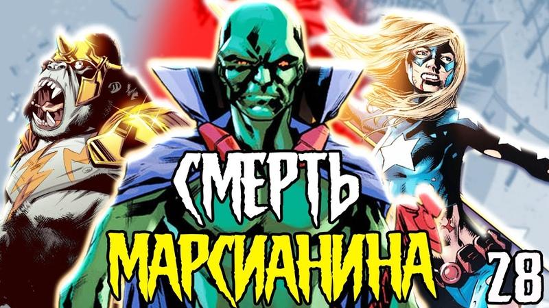 Зло Смepть Марсианского Охотника Бунт Негодяев DC Comics