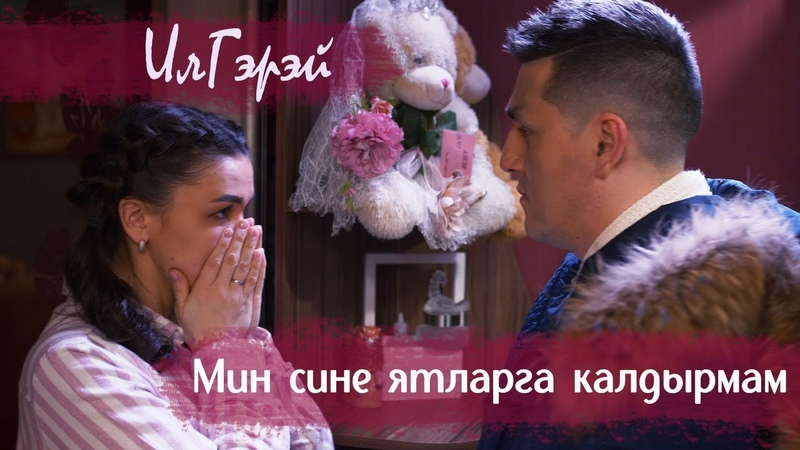 ИлГэрэй - Мин сине ятларга калдырмам (NEW 2019)