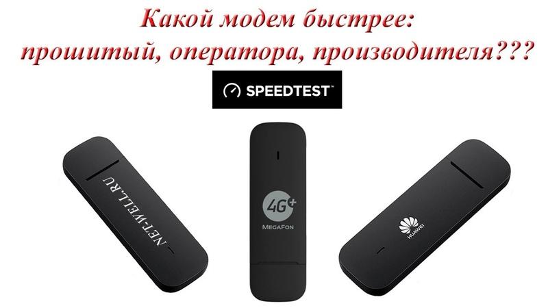 Сравнение скорости модемов Huawei e3372 Оригинальный прошитый и оператороский