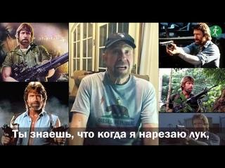 Чак Норрис отправил сообщение Лукашенко