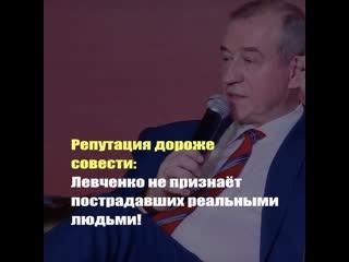 Репутация дороже совести: Левченко не признаёт пострадавших реальными людьми