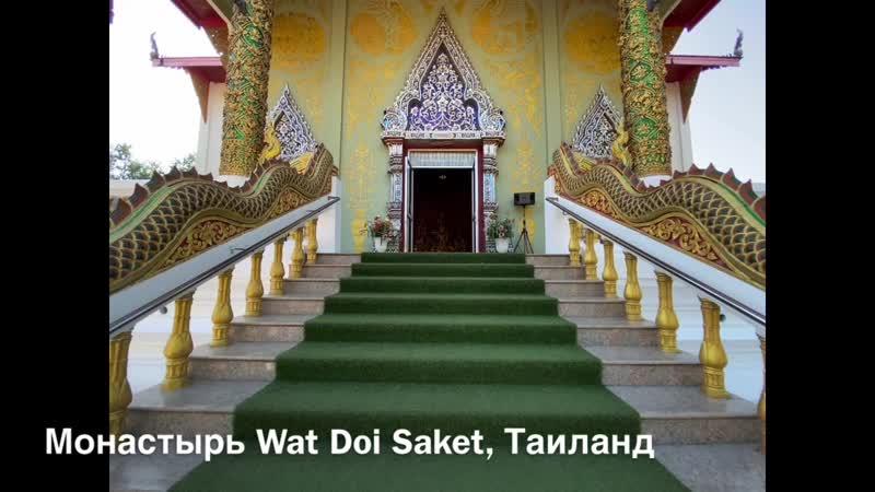 Храм и монастырь на горе Wat Doi Saket Чиангмай Таиланд