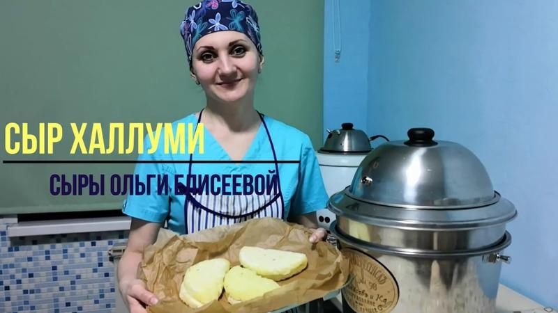 Халуми Как сделать сыр для жарки на гриле Халлуми Сыр из коровьего молока Сыры Ольги Елисеевой