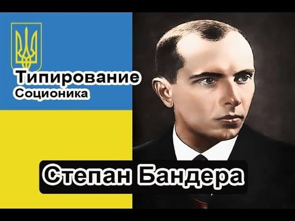 Степан Бандера. Соционика. Типирование. Stepan Bandera