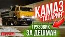 Купили САМЫЙ дешевый КАМАЗ в России Как бесплатно починить ИНФИНИТИ ЛАЙФХАК