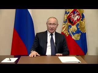 Срочное обращение Владимира Путина в связи с коронавирусом