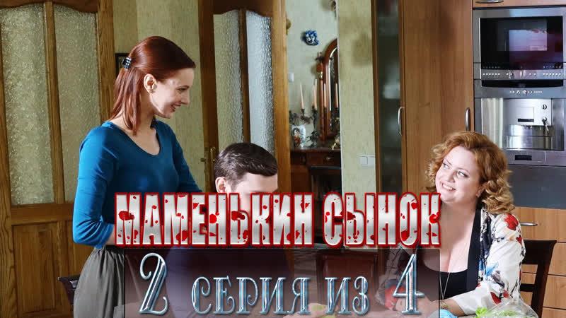 Маменькин сынок 2 серия из 4 серии эфир от 12.10.2019