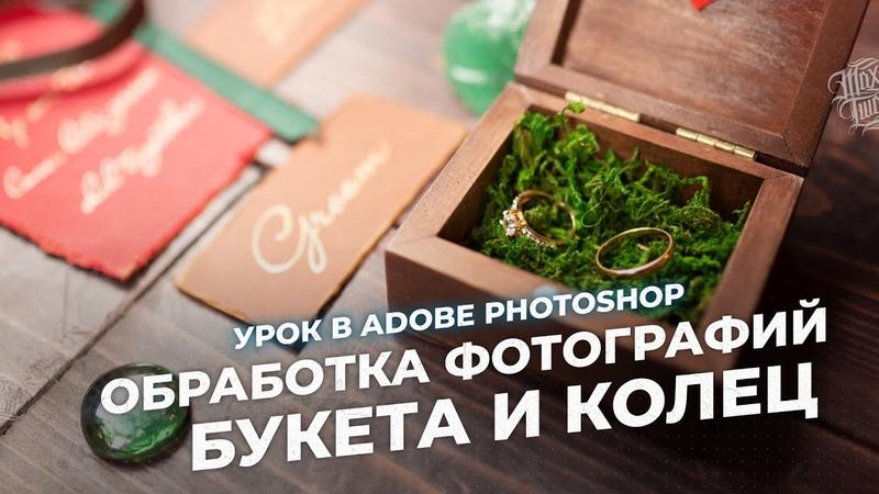 Свадебные аксессуары Обработка фотографий букета и колец в фотошопе Max Twain