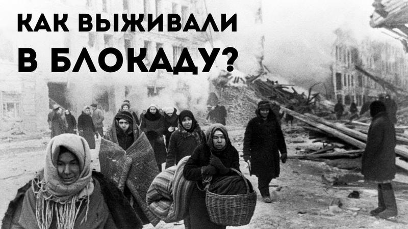 Что помогало выстоять ленинградцам в страшные дни блокады Секретные материалы